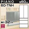 壁面収納PIANO(ピアノ) 60-TNH 幅60cm 扉+引出し 可動棚3枚【送料無料】【代引不可】奥行32cm