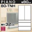 壁面収納PIANO(ピアノ) 80-TNH 幅80cm 扉+引出し 可動棚3枚【送料無料】【代引不可】奥行32cm
