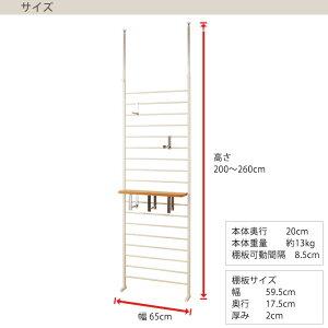 【送料無料】ラダーラック幅65cm新色アイボリー登場!天井突っ張り式ディスプレイラック壁掛け収納
