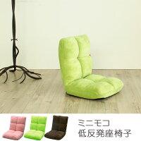 座椅子/ミニモコ低反発座椅子/ADX-ピケ/フロアーチェア/背部折り畳み式/座面低反発ウレタン/座椅子/座いす/座イス/ハイバック/コンパクト座椅子/ミニ座椅子/1人暮らし/子供部屋