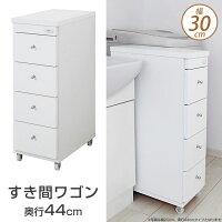 すき間ワゴン[幅30cm/奥行44cm]