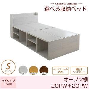 選べる収納ベッドシングルハイタイプ2分割オープン棚2OPW+2OPW棚付ヘッドボードベッドフレームのみ木製