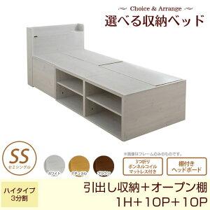 選べる収納ベッドセミシングルハイタイプ3分割引出し収納オープン棚1H+1OP+1OP棚付ヘッドボードボンネルコイルマットレス付木製