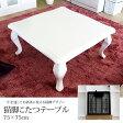 猫脚こたつテーブル 75×75cm コタツテーブル リビングテーブル アンティーク調 正方形 折れ脚式 コンパクト収納 木製 光沢仕様 完成品