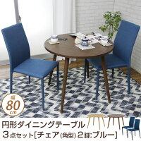 ダイニングセットダイニングテーブルダイニングチェア(ブルー)2脚組3点セット木製テーブル80cm円形テーブル丸型北欧風食卓イス