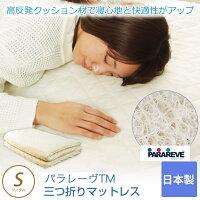 ブレスエアー三つ折りマットレスシングル洗えるマットレス日本製TOYOBOBREATHAIR(R)東洋紡敷布団通気性国産
