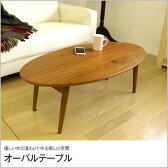テーブル オーバルテーブル 幅100cm ブラウン センターテーブル 折りたたみ収納可 ウォールナット ローテーブル 天然木製 リビングテーブル 楕円形