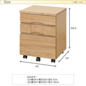 キャビネット天然木タモ突板キャビネット3段幅42cmキャスター付引出し北欧風デスクワゴンサイドチェスト書類収納ミニチェスト天然木デスクシリーズ