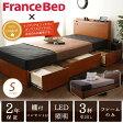 フランスベッド シングル 収納ベッド フレームのみ 引出し3杯 共同開発 すのこベッド 棚付き LED照明付 コンセント付 木製ベッド シングルベッド francebed 引き出し付きベッド[f1103]