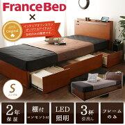 フランスベッド シングル フレーム コンセント 引き出し