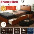 フランスベッド ダブル 収納ベッド マットレス付 引出し3杯 共同開発 すのこベッド ゼルトスプリングマットレス(ZT-030)セット francebed 棚付 LED照明付 コンセント付 木製ベッド ダブルベッド 引出し付ベッド