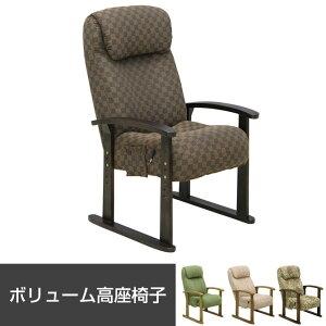 高座椅子チェアボリューム高座椅子天然木リクライニング木製肘掛け座面高さ調節可能座いすソファイス座高調整