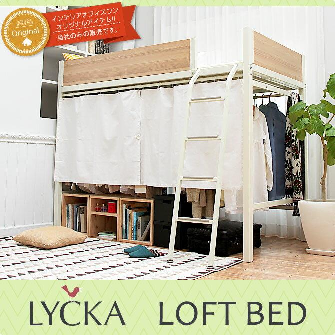 ロフトベッド LYCKA(リュカ) ミドル 高さ161cm ナチュラル色