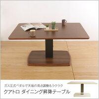 リフティングテーブル足踏みペダルで高さ56〜76cmのお好みにダイニング昇降テーブル幅120cm【送料無料】ブラウンウォルナット木目