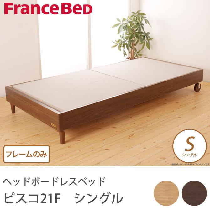 フランスベッド ヘッドボードレスベッド ピスコ21FF シングル 木製キャスター付 フレームのみ コンパクトベッド 脚付 ヘッドボードなし 日本製 francebed 木製ベッド:家具のインテリアオフィスワン