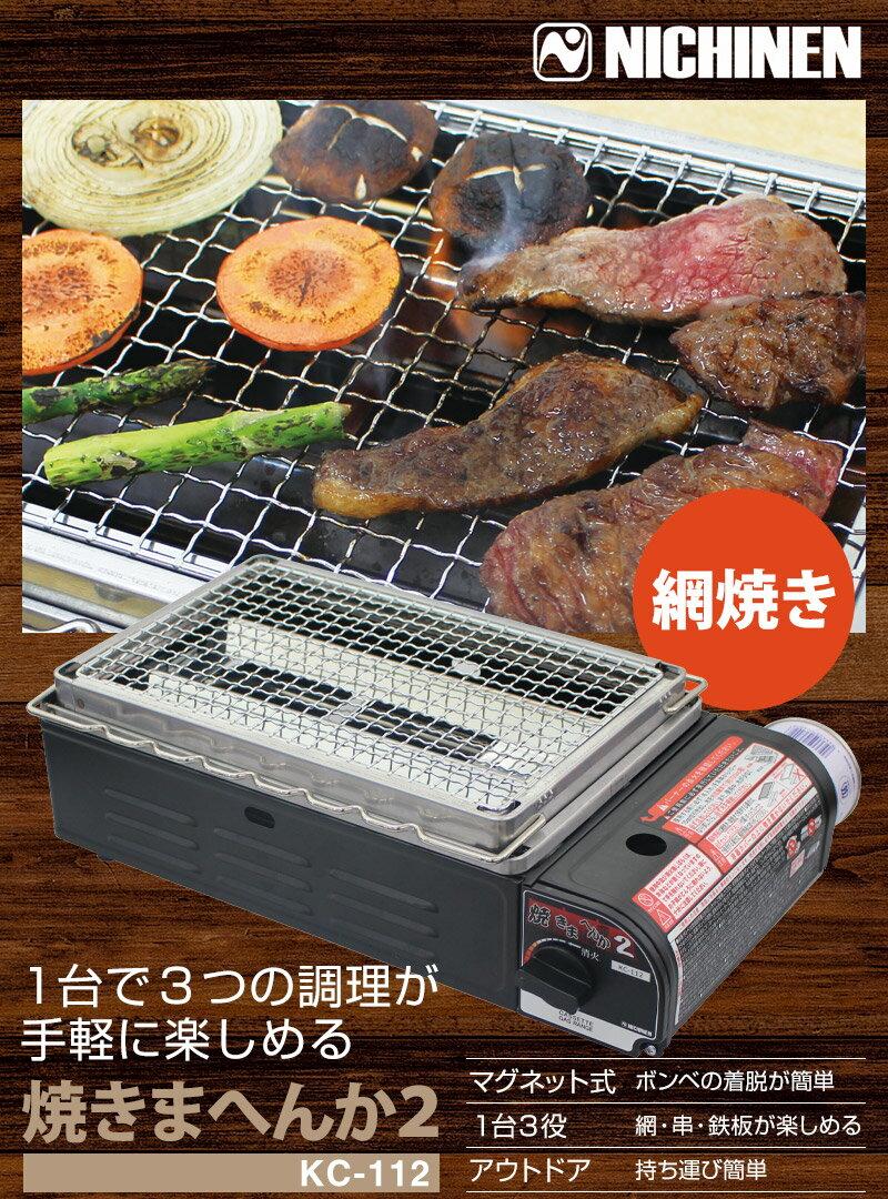 セール開催中/送料無料リニューアル!プレート付焼きまへんか2KC-112ニチネン手軽に焼肉BBQ。串焼き・網焼き・鉄板焼き!本格炉端焼きをご家庭で。お手入れ簡単♪