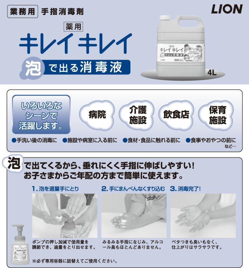 ライオン大容量業務用キレイキレイ泡で出る消毒液550mLお子様も使いやすい垂れない泡タイプ