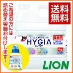 ライオン業務用HYGIAハイジア4kg