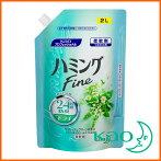 花王業務用ハミングファイン2L柔軟剤大容量