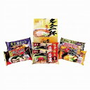 喜多方、東京、横浜、神戸、博多の美味しいラーメンの詰合せです名人の一杯食べくらべ6食 MIS-15
