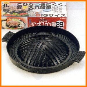 『ふっ素樹脂加工』で『アルミ鋳物製』 ジンギスカン鍋28cm[fs01gm]【RCP】【HLS_DU】