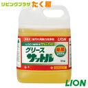 ライオン 大容量 業務用 グリース サットル 5kg 除菌成...