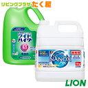 ライオン スーパーナノックス4kg 洗濯洗剤と花王 ワイドハ