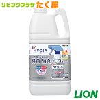 トップハイジア(HYGIA)衣類・布製品の除菌・消臭スプレー2L