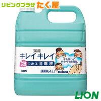 ライオン薬用キレイキレイ泡で出る消毒液4L