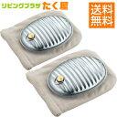 マルカ トタン 湯たんぽセット2.5L Aエース 2個セットセット内容 湯たんぽ・湯たんぽ袋・替パッ