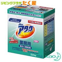 花王アタック業務用2.5kg衣類用洗濯洗剤