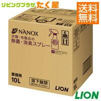 ナノックスNANOX衣類・布製品の除菌・消臭スプレー詰替用10L