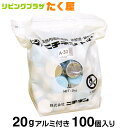 セール開催中 / 固形燃料 20g アルミ付き 一袋100個入りニチネン トップボックスA[fs01gm]【RCP】【HLS_DU】 1