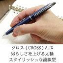 ボールペン 名入れ クロス ATX ブラック/ブルー/ピュアクローム 即納可能 2