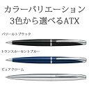 ボールペン 名入れ クロス ATX ブラック/ブルー/ピュアクローム 即納可能 3