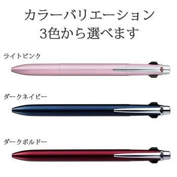 【即納可能】多機能ペン名入れ三菱鉛筆ジェットストリーム赤黒ボールペン+シャープペンシルピンク/ライトピンク/ダークネイビー/ダークボルドー