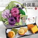 「粋撰菓(すいせんか) フラワーギフト」お花と和菓子&オリジナルメッセージカードのギフトセット
