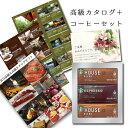【あす楽】カタログギフト と スターバックス コーヒー ドリップ セット B-GEホテル お食事券