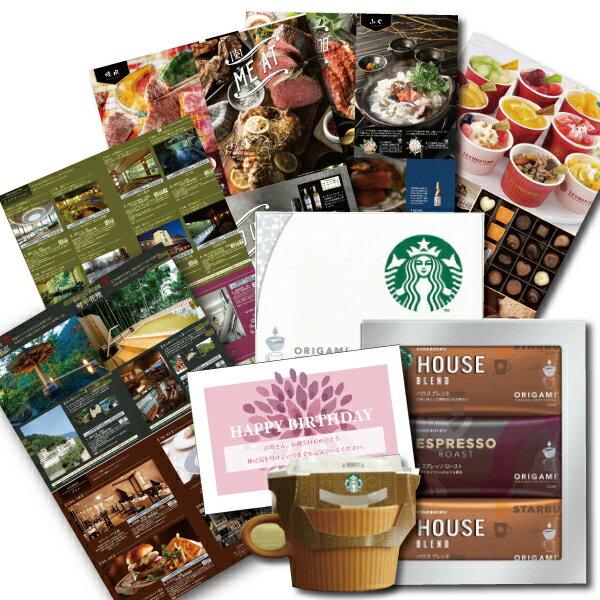カタログギフト・チケット, カタログギフト  coffee B-EO (DB) 8,000 10,000