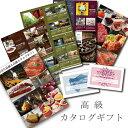 【あす楽】お食事 体験 ギフト 高級 グルメ ブランド 雑貨...