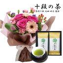 贈り物 バラ ミックス ピンク と 【最高位十段監修 お茶】...