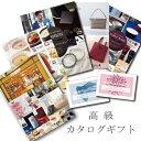 【あす楽】◆カタログギフト◆プレミアムギフト 送料無料人気 ...