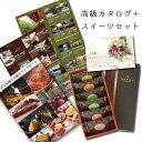 【あす楽】カタログギフト と 銀座 千疋屋 フルーツ チョコ...
