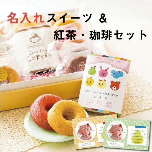 クッキー・焼き菓子, ドーナツ  B gift (AD) G