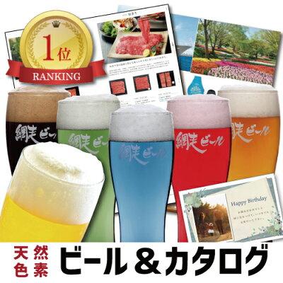 北海道 5色(天然色素)ビールとカタログギフトのセット