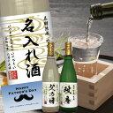 誕生日 名入れ ギフト 千葉県産 生酒 純米吟醸酒 長期熟成...