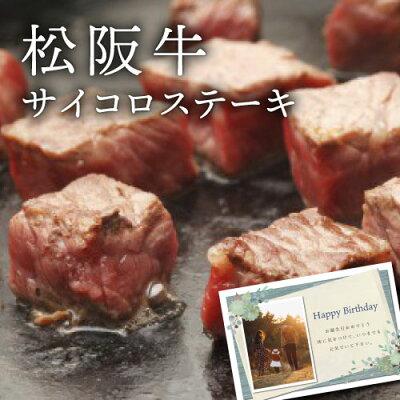 高級和牛 松坂牛のサイコロステーキ