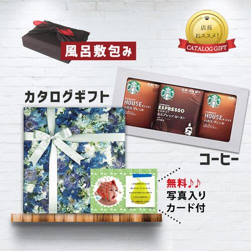 カタログギフトとスターバックスコーヒーのセット。風呂敷包みのギフトセット