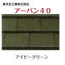 アーバン40全7色桟 袖 角 屋根瓦 陶器瓦 釉薬瓦 粘土瓦