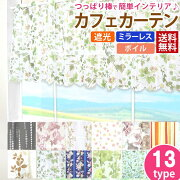 柄が選べるカフェカーテン145×50cm【仕立て済み】